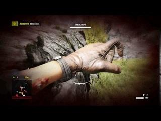 Прохождение игры Far Cry 4 Часть 9