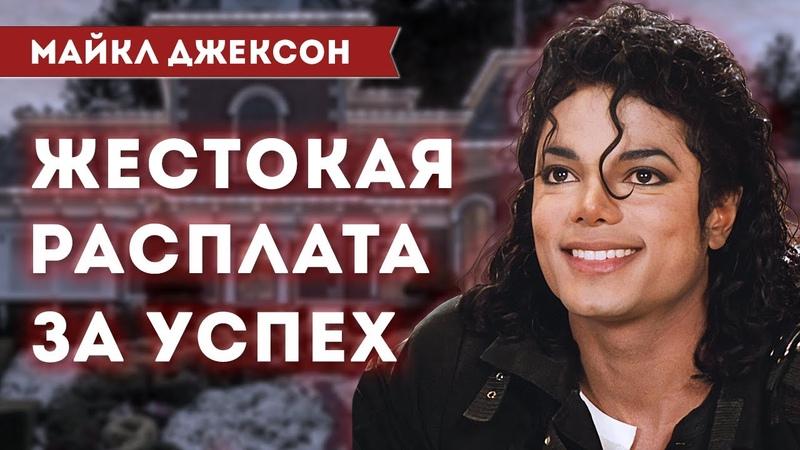 МАЙКЛ ДЖЕКСОН история жизни