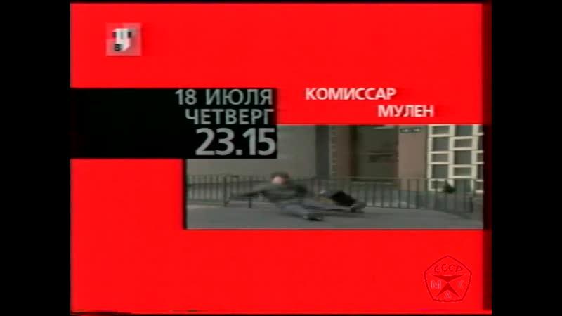 Программа передач и конец эфира ТВЦ 17 07 2002