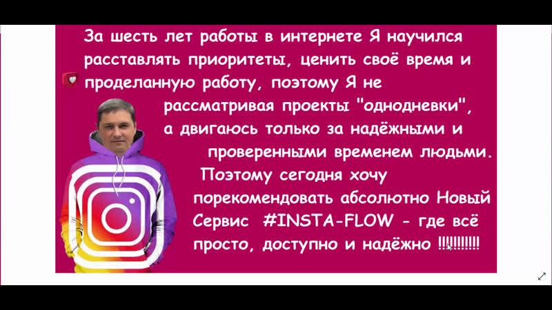 Translation Рекомендую Новинку от Надёжных Админов по Привлечению Целевой Аудитории и Заработку в Инстаграм