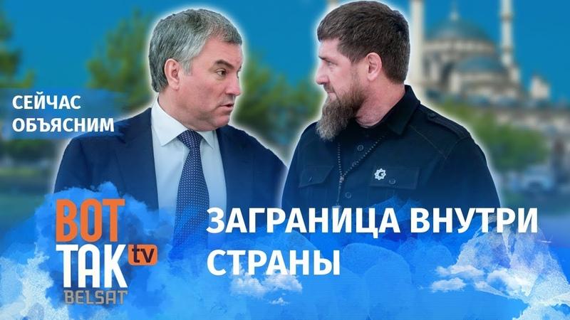 Почему Чечня не Россия Сейчас объясним