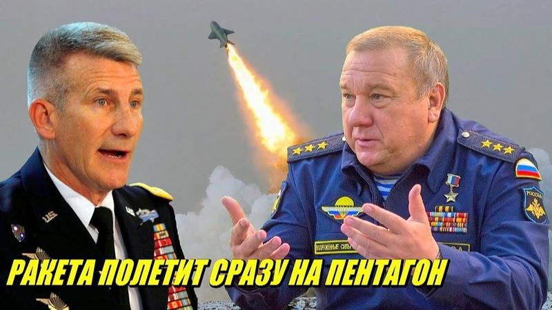 Русский генерал ответил США мы вас за сутки поставим на колени