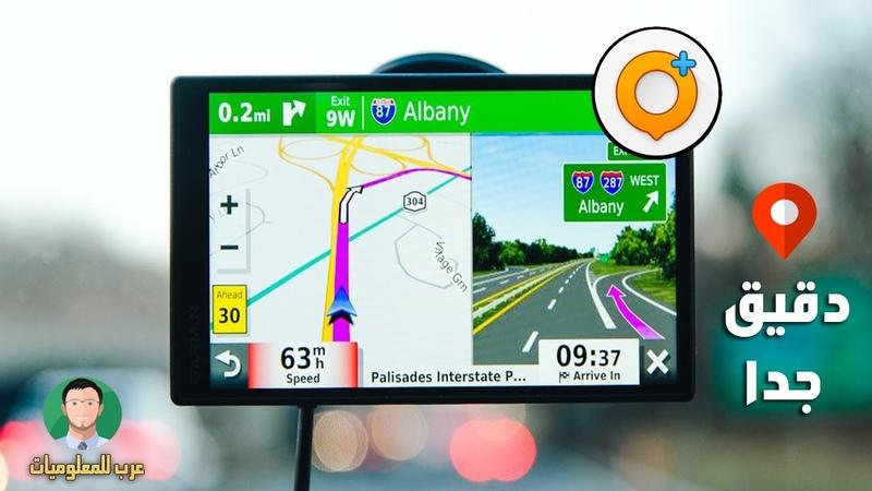 Osmand maps navigation اقوى برنامج جي بي اس gps بدون انترنت خرائ 159