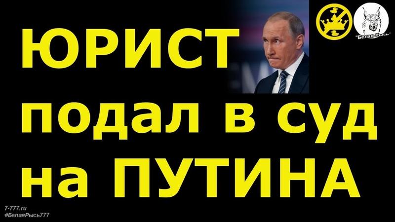 🤦♂️ Юрист подал в суд на Путина. Чем кончилось.🤷♀️