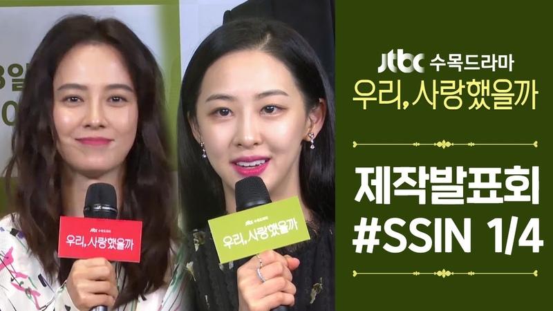 [다시보기 14] 기대되는 케미💗 6인 6색 배우들의 캐릭터 소개 <우리, 사랑했을44