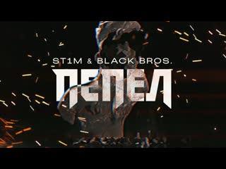 ST1M feat. Black Bros. - Пепел