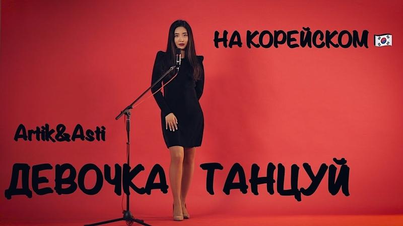ARTIK ASTI ДЕВОЧКА ТАНЦУЙ НА КОРЕЙСКОМ cover by Sasha Lee
