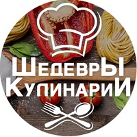 Правильное Питание Шедевры Кулинарии
