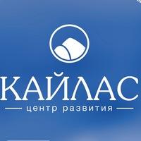 Логотип Кайлас йога, тренинги, танцы, чайная / Ижевск
