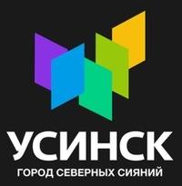 Усинск-Еу Первый | ВКонтакте