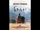 Фильм Булаг - святой источник . Режиссерская версия. (Улан-Удэ, 2013г)