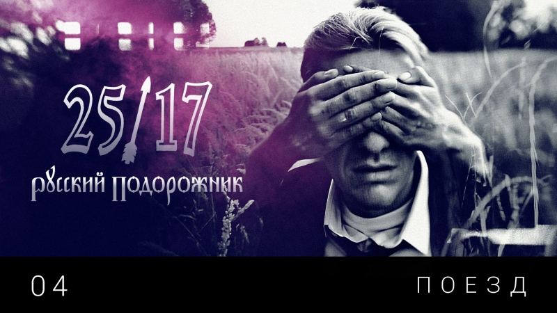 25/17 04. Поезд (Русский подорожник 2014)