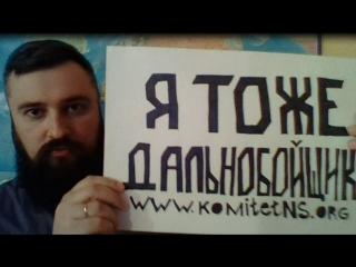 Стачка дальнобойщиков, бойкот Единой России и выборы в Сербии