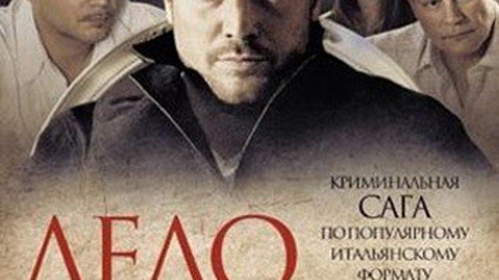 Сериал Дело чести 13 14 15 серии Россия 2013 боевик драма 16