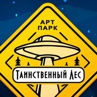 Логотип Таинственный Лес, арт-парк