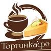 Торты на заказ. Кафе-кондитерская ТОРТИНКА'ФЕ