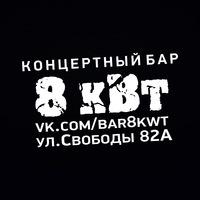 Логотип Концертный бар «8 кВт» 8 киловатт звука!
