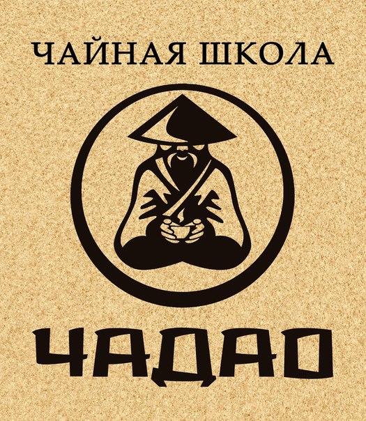 Афиша Краснодар Чайная Школа: Вторая ступень