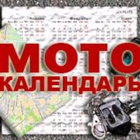 Логотип МОТОКАЛЕНДАРЬ 2020 г. Луганск ЛНР