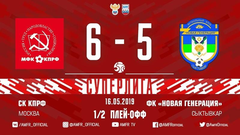 Суперлига. 1/2 плей-офф. КПРФ - Новая генерация. 6-5 - матч №2