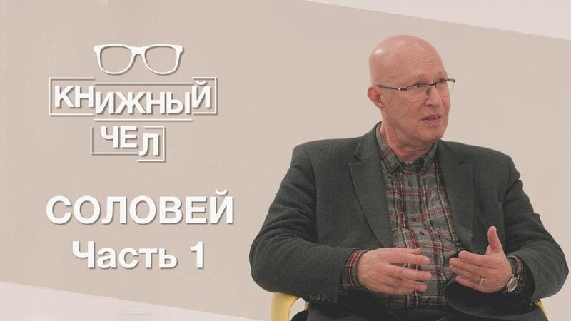 Профессор Соловей о смене режима, книгах по истории и политике. Часть 1. Книжный чел 19