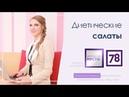 Как приготовить полезный и диетический салат Диетолог Инна Кононенко для 78 канала, СПб.