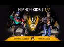 BEST of the BEST Battle V | HIP HOP KIDS 2 1/2 | Каракан Полина vs Чинкин Влад