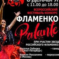 Логотип Фестиваль фламенко PALANTE-20