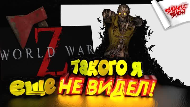 [SHIMOROSHOW] World War Z - ВОЛНА ИЗ ЗОМБИ СМЕТАЕТ МОИХ ДРУЗЕЙ! - LEFT 4 DEAD МОЛЧА ОТДЫХАЕТ!