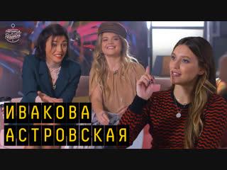 "Авария на съемках  ""Орел и Решка"", Ивакова ищет мужа, клятва Астровской |  ""Пятница с Региной"""