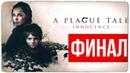 ФИНАЛ ИГРЫ ● A Plague Tale Innocence 8 BrainDit