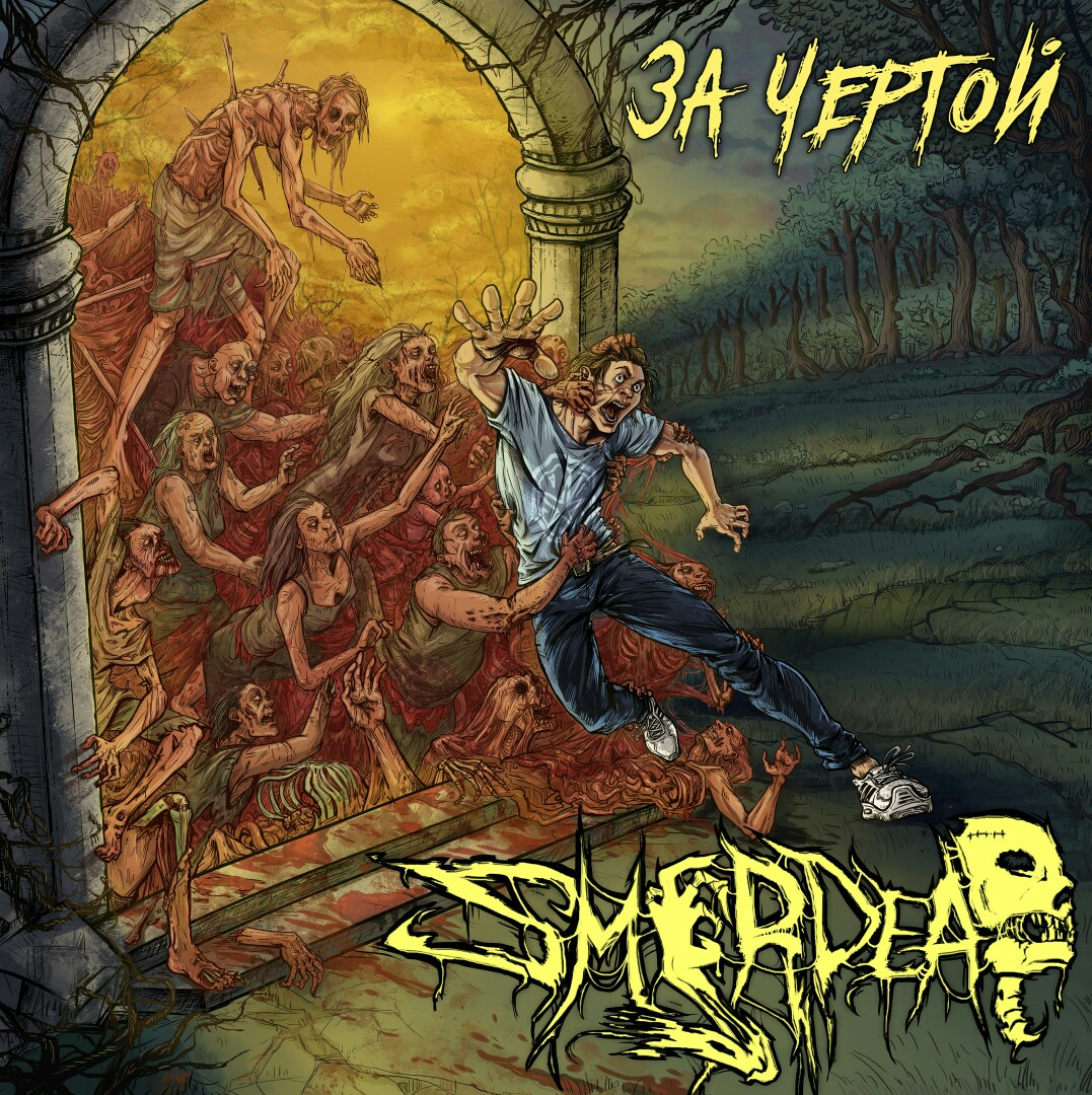 """SMERDEAD выпустили дебютный альбом """"За Чертой"""""""
