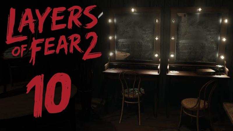 Layers of Fear 2 - Прохождение игры на русском - Акт 4: Дыши [10] | PC