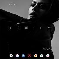 Катя Нова