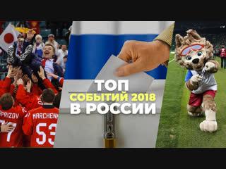 Топ событий 2018 в России