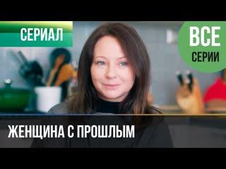 """Мелодрама """"Женщина с прошлым"""" (2019) (2019) 1-2-3-4 серия"""