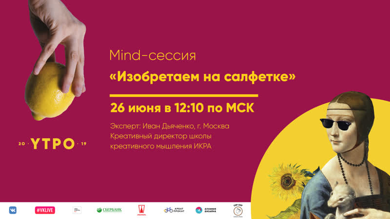 Mind-сессия «Изобретаем на салфетке» от Ивана Дьяченко (Школа креативного мышления «Икра»)