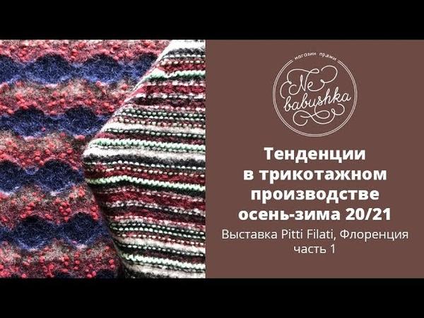 Тенденции в вязаной моде осень зима 20 21