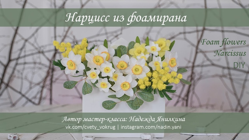 Нарцисс из фоамирана мастер-класс | Narcissus Foam flowers DIY