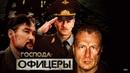 Господа офицеры 7 серия из 8 (2014) HD 1080р