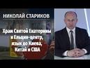Николай Стариков: Храм Святой Екатерины и Ельцин-центр, язык до Киева, Китай и США