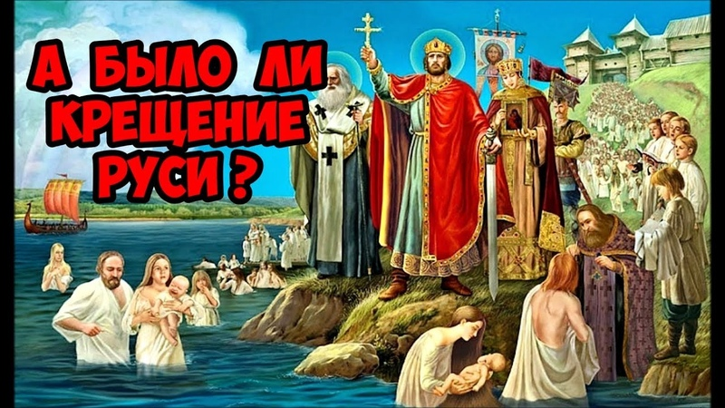 А было ли Крещение Руси