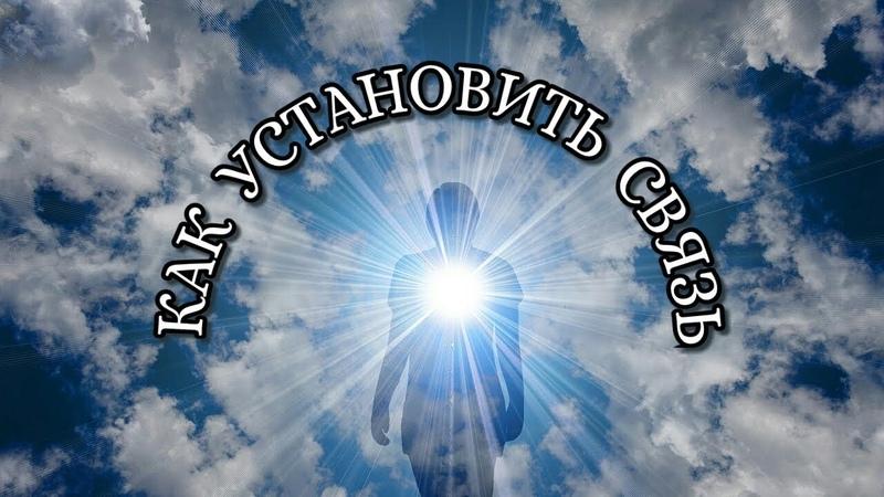 Высшее Я и Духовные Проводники✨