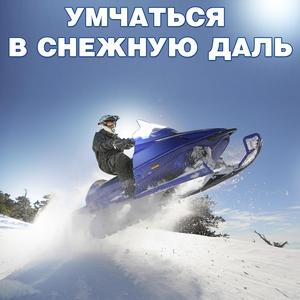 Умчаться в снежную даль