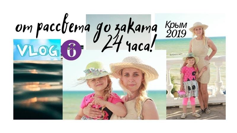 24 часа челлендж Крым 2019 влог6 от рассвета до заката
