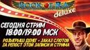 Бонуска 🎁 Book of Ra по ставке 360 рублей