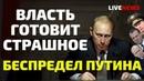 Власть готовит страшное! Беспредел Путина