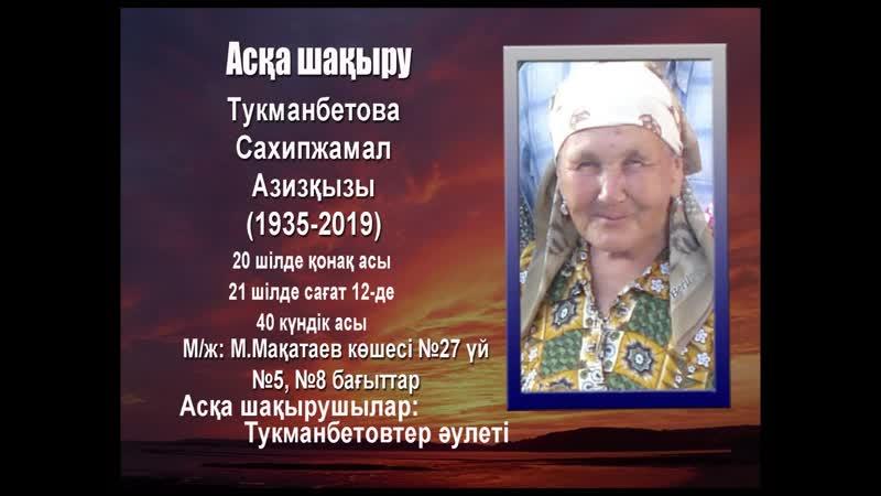 Түркістан асқа шақыру Тукманбетова Сахипжамал Азизқызы