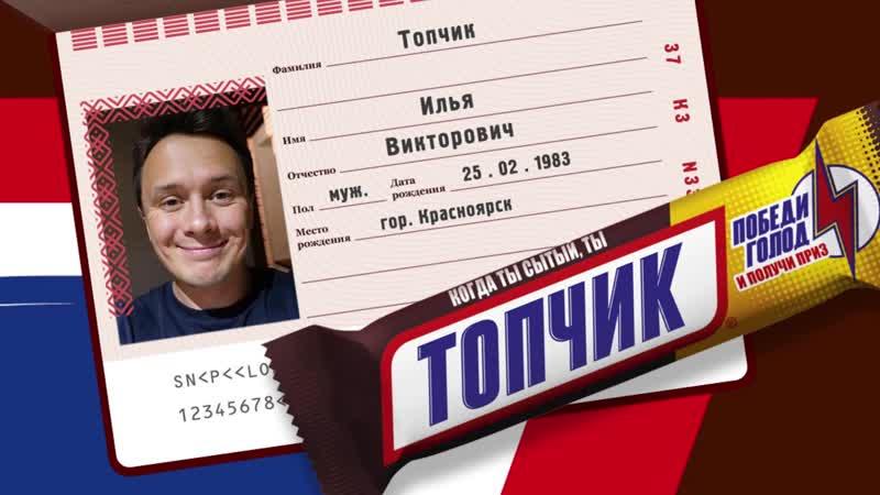 Смени фамилию с Snickers
