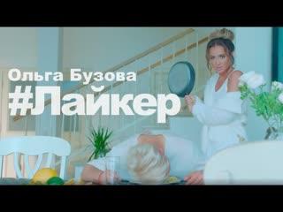 Ольга Бузова  Лайкер